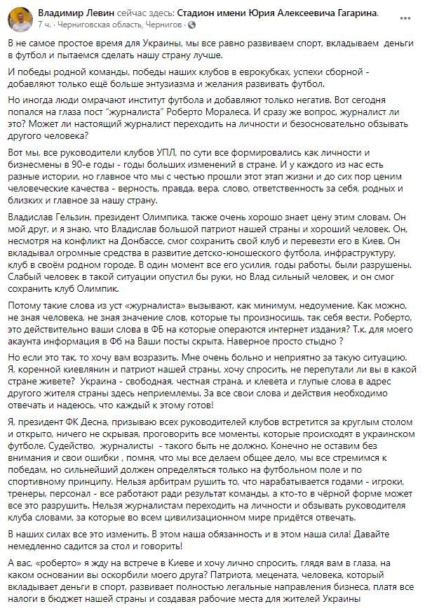 Левін_скрін